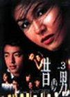 昔の男 Vol.3[DVD]