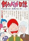 釣りバカ日誌: アジの巻 (3) (ビッグコミックス)