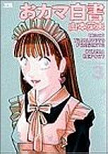おカマ白書 3 (ヤングサンデーコミックススペシャル)