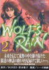 Wolf&#39s Rain [Magazine ZKC] Vol. 2 (Wolf&#39s Rain) (in Japanese)