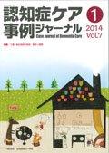 認知症ケア事例ジャーナル 7ー1 特集:介護・福祉施設の経営・運営と課題