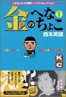 金のへなちょこ(1) (講談社コミックス)の詳細を見る