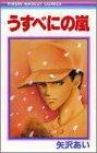 うすべにの嵐 (りぼんマスコットコミックス)