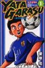 YATAGARASU(1) (講談社コミックス月刊マガジン)