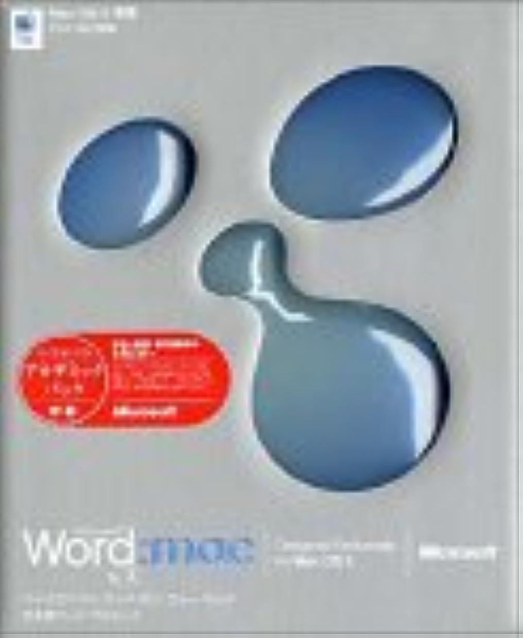 環境味わういま【旧商品】Microsoft Word X for Mac アカデミックパック