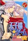 王子様★ゲーム (あすかコミックスCL-DX)