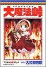 大魔法峠―マジカル血煙コミック (角川コミックス・エース)
