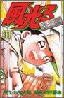 風光る―甲子園 (31) (月刊マガジンコミックス)