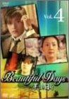 美しき日々 Vol.4[DVD]