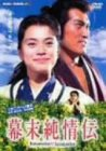 幕末純情伝 特別版 [DVD]