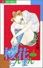 桜花らんまん (4) (ジュディーコミックス)の詳細を見る