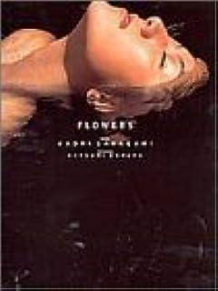 坂上香織写真集/FLOWERS