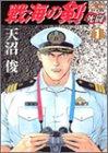 戦海の剣 1―死闘 (ヤングジャンプコミックス)