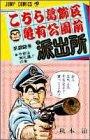 こちら葛飾区亀有公園前派出所 22 (ジャンプコミックス)