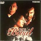 バジル [DVD]