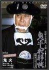 鬼平犯科帳 第8シリーズ《第1話スペシャル》[DVD]