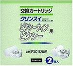 浄水器 ピクシーシリーズ用交換カートリッジ 2個入 PXC1120W