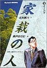 家栽の人: ナノハナ (5) (ビッグコミックス)