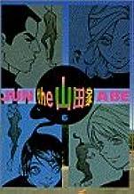 the  山田家 (6) (ヤングサンデーコミックススペシャル)