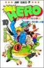 自由人hero 10 父の願い兄の願いの巻 (ジャンプコミックス)