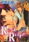 Red Rope (JUNEコミックス ピアスシリーズ)
