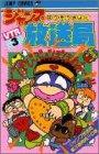 ジャンプ放送局 3 (少年ジャンプコミックス)