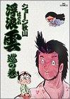 浮浪雲: 巡の巻 (7) (ビッグコミックス) - ジョージ秋山