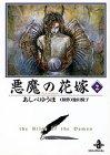 悪魔(デイモス)の花嫁 (2) (秋田文庫)の詳細を見る
