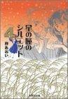星の瞳のシルエット (4) (集英社文庫―コミック版)