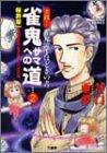 雀鬼サマへの道 2 (近代麻雀コミックス)