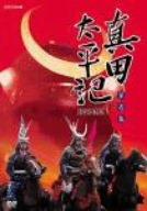 真田太平記 第壱集 [DVD]