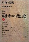 昭和の歴史〈2〉昭和の恐慌 (小学館ライブラリー)