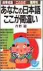 あなたの日本語ここが間違い (エスカルゴ・ブックス)