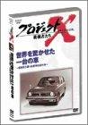プロジェクトX 挑戦者たち Vol.4世界を驚かせた一台の車 ― 名社長と闘った若手社員たち [DVD]