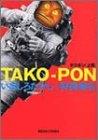 タコポン (上巻) (ビームコミックス)