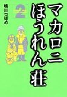 マカロニほうれん荘 (2)