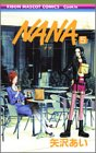 NANA―ナナ― 5 (りぼんマスコットコミックス)