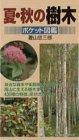 夏・秋の樹木ポケット図鑑 (主婦の友生活シリーズ)
