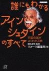誰にもわかるアインシュタインのすべて―宇宙の謎がよくわかる本 (講談社プラスアルファ文庫)