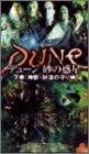 デューン/砂の惑星 下巻 ~砂漠の守り神~ [DVD]