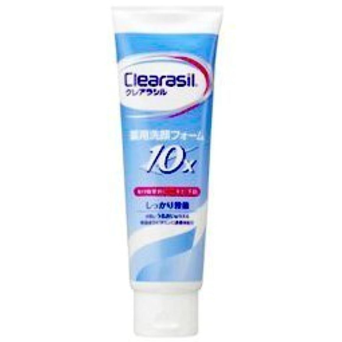 音楽アッパーブレーキクレアラシル薬用洗顔フォーム10x ×2セット