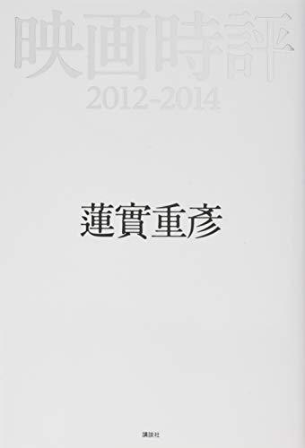 映画時評 2012-2014の詳細を見る