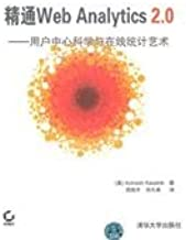 Web Analytics 2.0: The Art of Online Accountability and Science of Customer Centricity- Chinese Edition