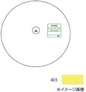 両折タイプのバイアステープ。 キャプテン(CAPTAIN) バイアステープ コットンブロード25 ロング巻30m CP802 ♯403 〈簡易梱包