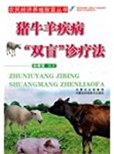 Double-blind pig disease diagnosis and treatment of cattle and sheep farming to get rich peasant economy law books(Chinese...