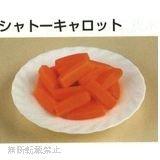 シャトーキャロット IQF 500g 【冷凍】/神栄(2袋)