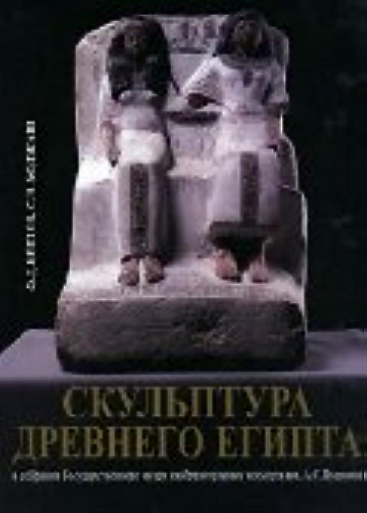 Sculpture Ancient Egypt Directory Skulptura Drevnego Egipta Katalog