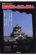 事典にのらない戦国武将の居城と暮らし (別冊歴史読本 93)
