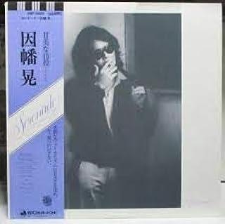 セレナーデ[LPレコード 12inch]