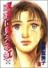家族に見える虹 1 (YOUコミックス)